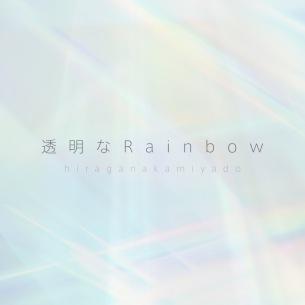 かみやど、新曲「透明なRainbow」を配信でリリース
