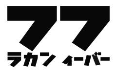 フラカン有料生配信ライブ決定