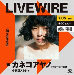 スペシャ「LIVEWIRE」カネコアヤノ公演詳細を発表