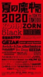 〈夏の魔物2020 in TOKYO〉にMONJU、JUBEE、QN、声優の宮村優子出演決定