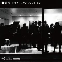 PIZZICATO ONE、初の実況録音盤をリリース & アナログ盤の発売も決定