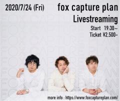 fox capture plan、7/24(金)にバンド初の無観客ライヴ配信を開催
