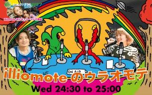 illiomote、初レギュラーラジオ番組「illiomoteのウラオモテ」7月よりスタート