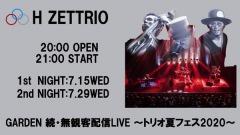 H ZETTRIO、無観客ライブ3DAYS終了
