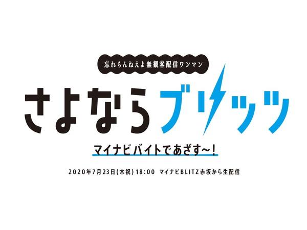 忘れらんねえよ、ワンマンライヴ東京公演中止に伴い無観客有料配信ワンマン開催