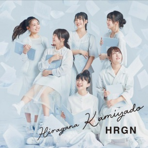 かみやど、 1stアルバム『HRGN』発売決定