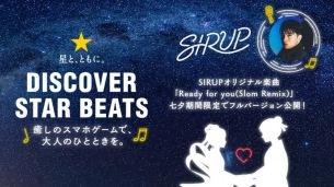 SIRUP×黒ラベルのコラボ曲、七夕限定でフルver.公開