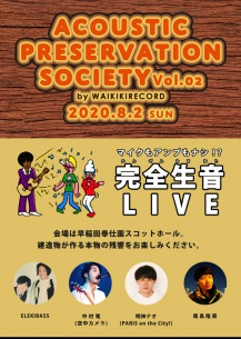 WaikikiRecordのシンガー達が東京都選定歴史的建造物でスペシャルライブ