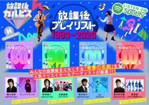 Official髭男dism藤原聡、kz(livetune)ら4組が厳選『放課後プレイリスト』公開