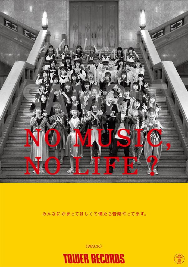 WACK 所属8 グループが「NO MUSIC, NO LIFE.」ポスター初登場&『WACK SHOP 2020-2021』再び開催