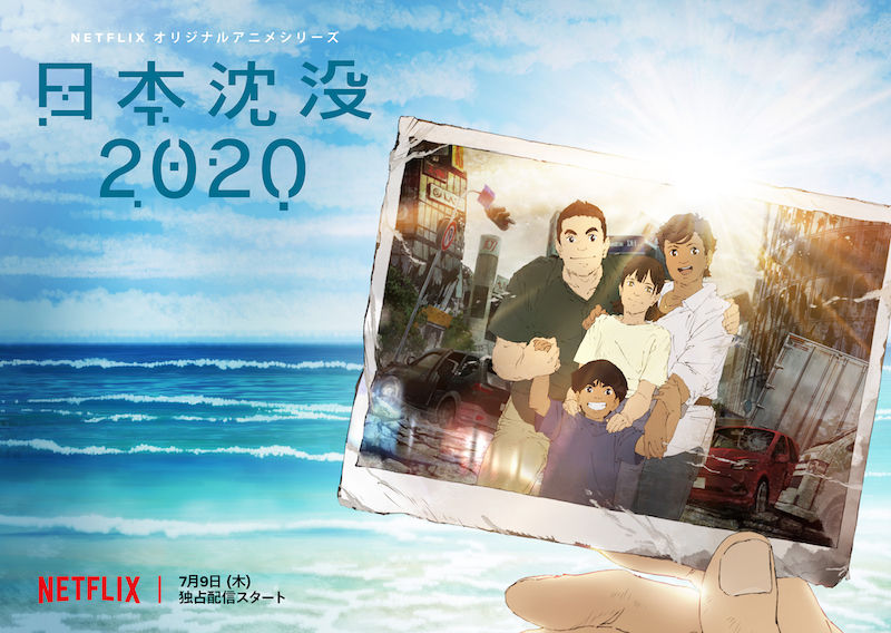 花譜、Netflixオリジナルアニメシリーズ「日本沈没 2020」グランドEDテーマを担当することが決定