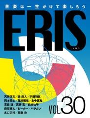 7/16発行『ERIS第30号』伝説のラジオ番組「カメのオールナイトニッポン」プレイリスト、高野寛のトッド・ラングレン名盤解析など濃厚記事満載