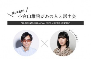 『CURRY&MUSIC JAPAN 2020 at HOME』の前夜祭スペシャルに夢眠ねむを迎えた小宮山雄飛の無料配信番組配信決定