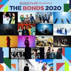 大阪音楽フェス・ジャイガのスピンオフイベント〈THE BONDS〉開催決定