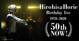 堀江博久バースデーライブ〈50th NOW!〉振替公演の開催が中止