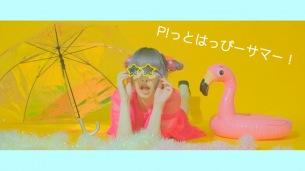 本日誕生日のゆるめるモ!ようなぴが新ソロ曲MVを公開、21時より生配信も決定