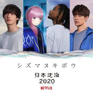 アニメ「日本沈没2020」スピン・オフ企画「シズマヌキボウ」のPV解禁
