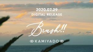 """神宿、夏を感じる新曲""""Brush!!""""ティザー映像公開"""