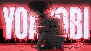 "YOASOBIの楽曲""ハルジオン""が「劇団ノーミーツ」の新作公演の主題歌に決定"