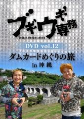「ブギウギ専務」DVD第12弾『ダムカードめぐりの旅in沖縄』発売決定&インターネットサイン会初開催