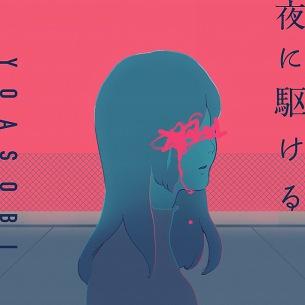 """YOASOBI新曲""""たぶん""""本日配信リリース & 小説集が9月刊行"""