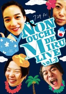 大友良英、 Sachiko Mがのんに挑戦状〈おうちで観るライブ〉第3弾7月24日(金)配信