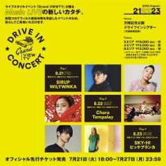車の中から音楽ライブを楽しむ〈Grand VIEWTY 2020 Drive In Concert〉が大阪にて開催