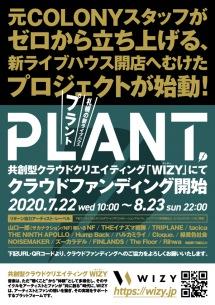 元札幌COLONYスタッフによる新ライブハウス開店へ向けてクラファン開始