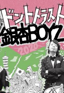書籍『ドント・トラスト銀杏BOYZ』9月9日に発売決定