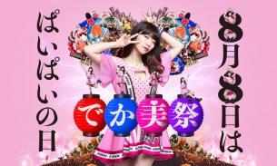 〈でか美祭2020〉出演アーティスト第2弾で大森靖子、眉村ちあきなど14組決定