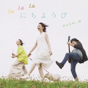 のん&大友良英&Sachiko Mによるユニット「のんとも。M」の初シングルが本日リリース