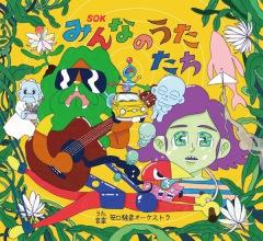 笹口騒音オーケストラ、前作から4年ぶりの2ndアルバム『みんなのうたたち』発売決定
