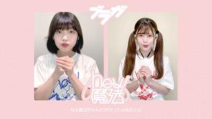 """リリスク内ユニット「ブラガ」の新曲""""hey!魔法""""が完成"""