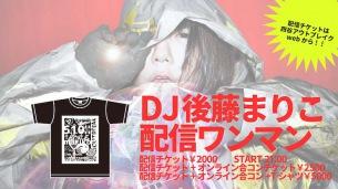 「DJ後藤まりこ配信ワンマンライブ」8/19に有料・無料同時配信決定