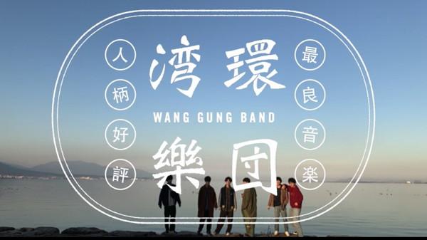 〈ナノボロフェスタ2020〉第2弾でWANG GUNG BAND、佐伯誠之助、ヤマトパンクス、長谷川健一ら決定