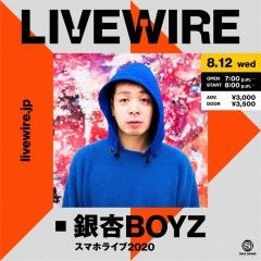 銀杏BOYZ、全編スマホ撮影〈スマホライブ2020〉8/12開催