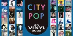 〈CITY POP on VINYL〉が本日8月8日開催