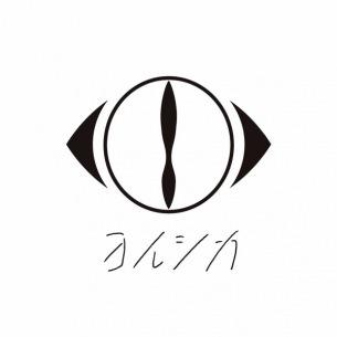 n-buna(ヨルシカ)と上白石萌音の対談インタビュー公開