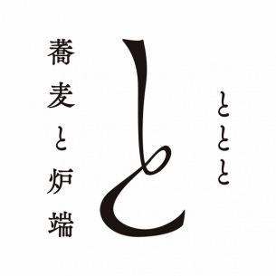 DJTOWA TEI プロデュースのBGMも楽しめる【蕎麦と炉端ととと】が金沢にオープン