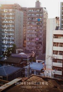 銀杏BOYZ、6年ぶりニューAL10月21日(水)発売 & 無観客ライブ配信決定