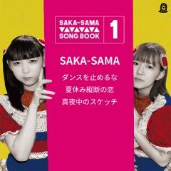 SAKA-SAMAが1周年ライブを開催、シングルの連続リリースも決定
