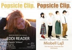 『ポプシクリップ。マガジン第11号』 約2年5カ月振りに刊行 エディ・リーダー、Swinging Popsicleら掲載