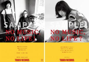 タワレコ〈NO MUSIC, NO LIFE.〉シリーズにeastern youthとあいみょんが登場
