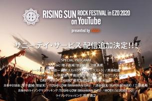 〈RISING SUN ROCK FESTIVAL 2020 in EZO on YouTube〉サニーデイ・サービスの配信追加が決定