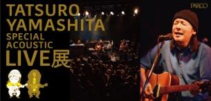 山下達郎、初となる展覧会が全国で開催