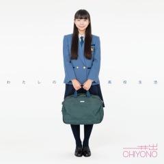 井出ちよの(3776)、アルバム『わたしの高校生活』特製湯呑みセット注文受付開始