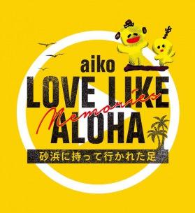 aiko、夏の野外フリー・ライヴ〈Love Like Aloha〉総集編を8/30に配信