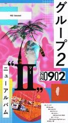 Group2が2nd Album『Group2 Ⅱ』を9/2(水)にリリース、8/26(水)にはBUGSとのコラボ楽曲の先行配信も