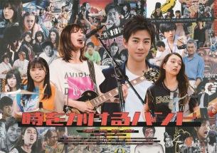 赤い公園 、8/19(水)よりスタートの三浦翔平主演ドラマ『時をかけるバンド』のオープニング&エンディングを担当