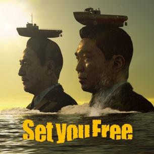 電気グルーヴ、2年半振りのシングル「Set you Free」配信開始